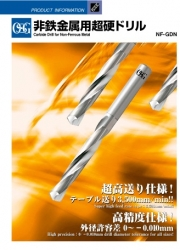 Carbide Drills for Non-Ferrous Metal (NF-GDN)