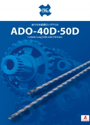 ADO-40D・50D:  Carbide Long Drills with Oil Holes