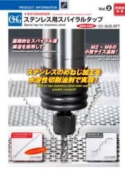 Spiral Tap for Stainless Steel (CC-SUS-SFT) vol.2 (N-90)