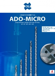 ADO-MICRO: Small Carbide Drill with Oil Holes