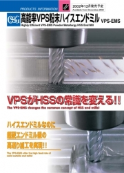Highly Efficient VPS-EMS Powder Metallurgy HSS End Mill(VPS-EMS)
