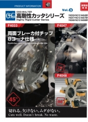 Highly Rigid Cutter Series Vol.3 (W-42)