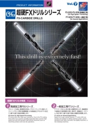 FX-Carbide Drills Vol.7(FS-GDS/FS-GDN、FT-GDS/FT-GDN)