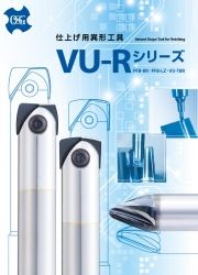 VU-R Series Variant Shape Tool for Finishing