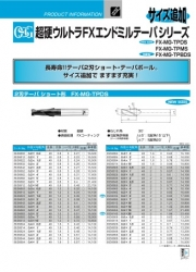 FX Coated, Short, Tapered End Mill Series(FX-MG-TPDS/FX-MG-TPMS/FX-MG-TPBDS)