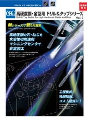 Drill & Tap Series for High Hardness Steels and Dies Vol.2 (C-89)