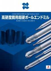 Carbide Ball End Mills for High Hardness Steels