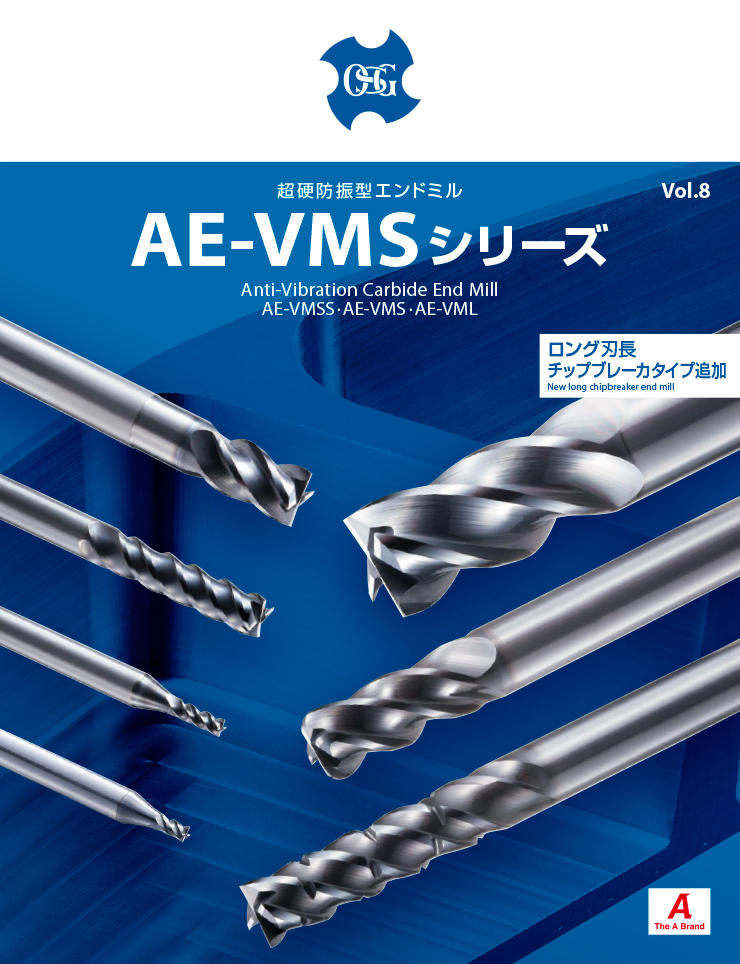 AE-VMS: Anti-Vibration Carbide End Mill